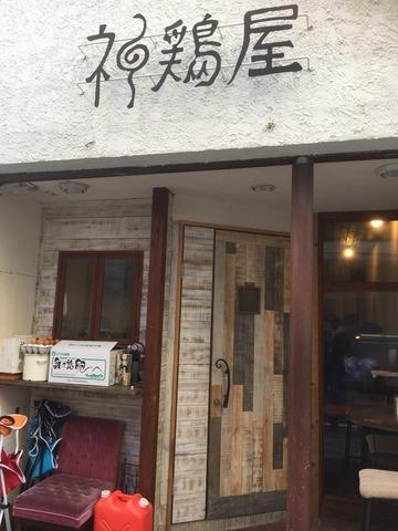 神鶏屋(東京・虎ノ門)の「おろしポン酢チキンカツ定食」