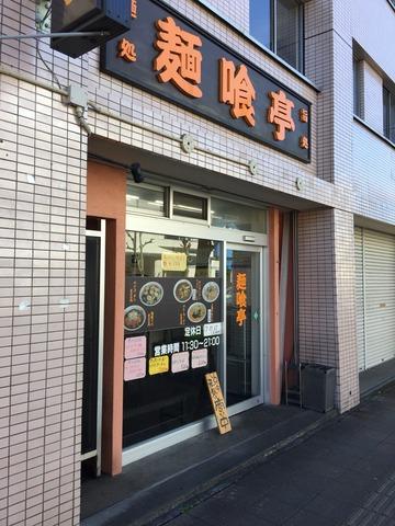 麺喰亭(横浜・松本町)の「みそ味のカレースープラーメン」