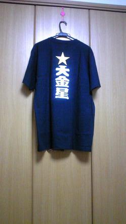 大金星Tシャツ
