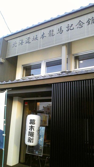 06 坂本龍馬記念館