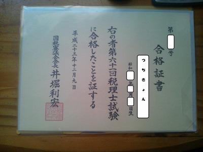 合格証書 (1024x768)