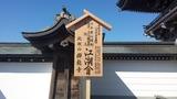 140830禅龍寺落慶式 (2)