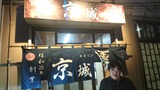 181013京城屋 (7)