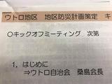 180702防災会議@ウトロ (6)
