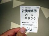 200705藻岩山 (3)
