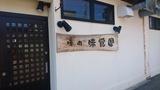 170618魚屋コンペ (1)