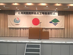 H21国交省北海道開発局長表彰