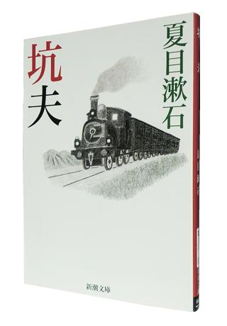 『坑夫』 (新潮文庫) 夏目 漱石