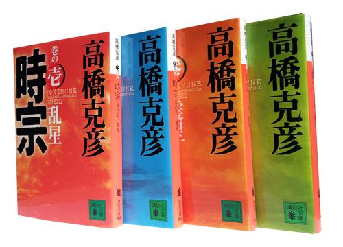 『時宗』 (全4巻) (講談社文庫) 高橋 克彦