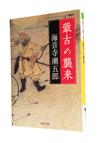 『蒙古の襲来』 (河出文庫) 海音寺 潮五郎