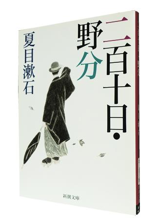 『二百十日・野分』 (新潮文庫) 夏目 漱石
