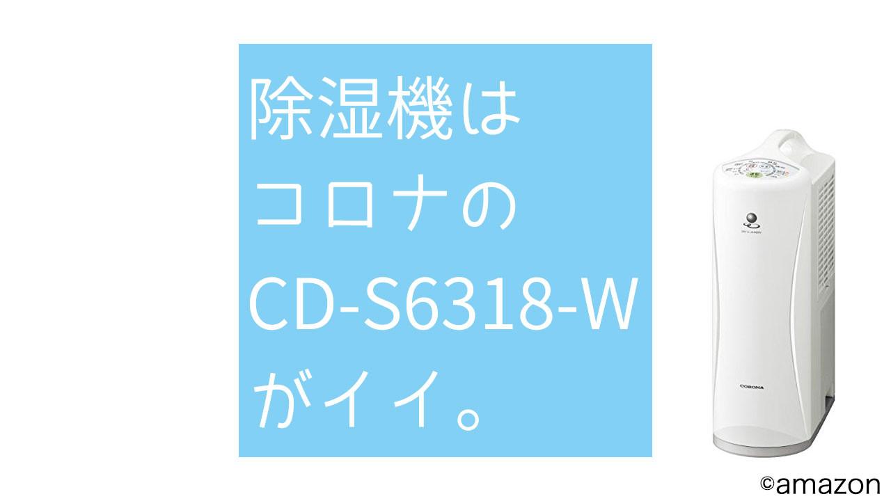 コロナのオススメ除湿機CD-S6318-W