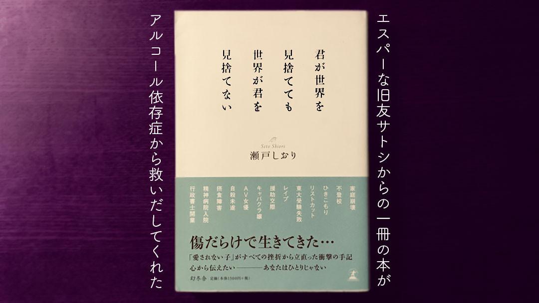 本の画像「君が世界を見捨てても 世界が君を見捨てない」