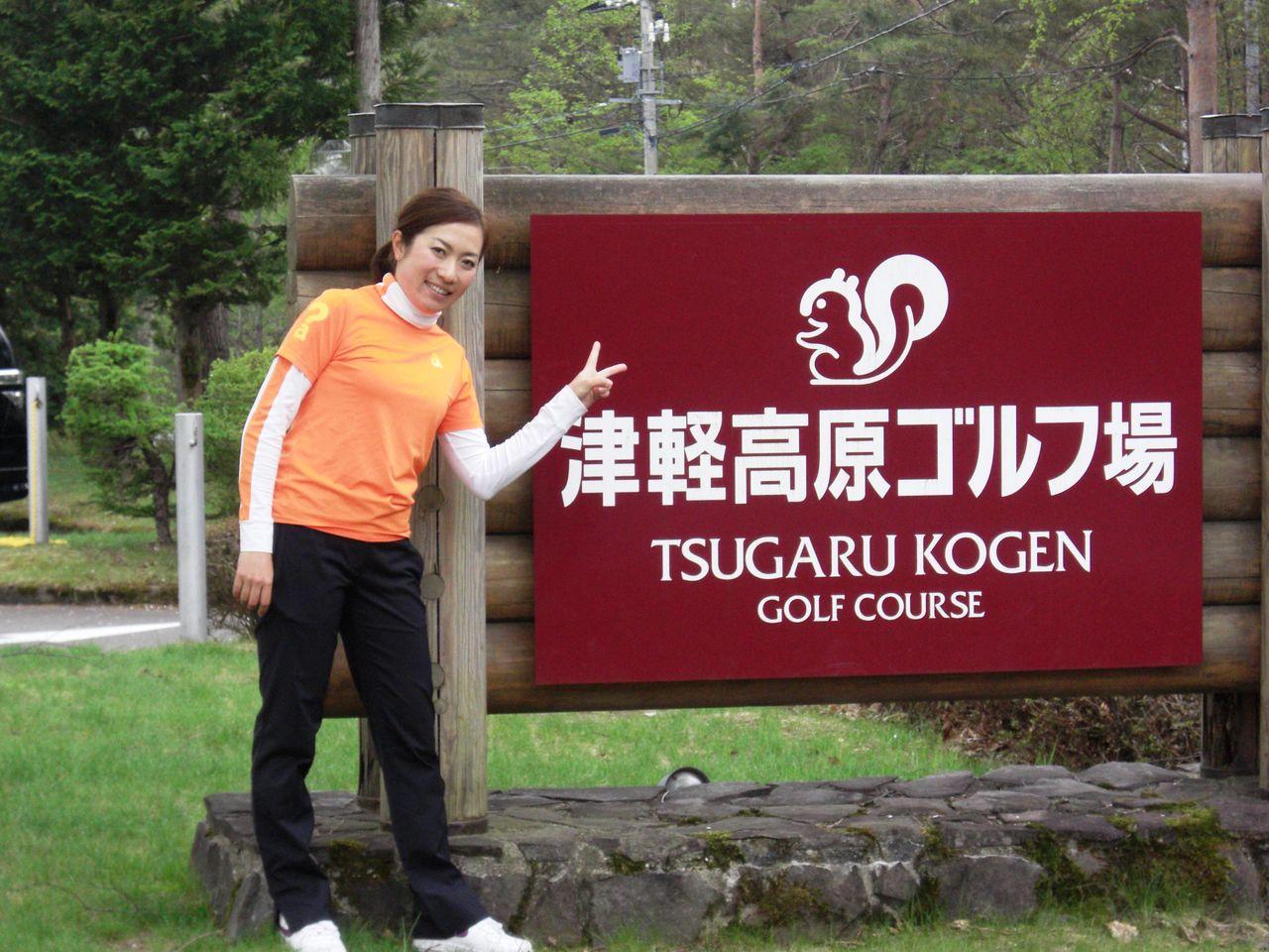 女子プロ 佐藤のぞみさん来たる! : 津軽高原ゴルフ場からのお知らせブログ