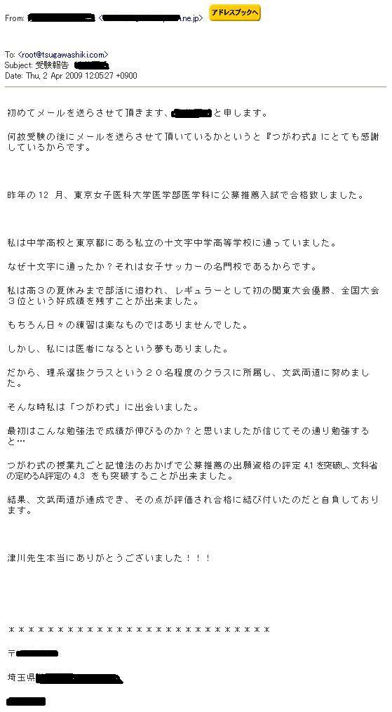 東京女子医大