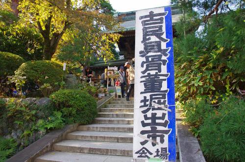 高幡不動201311-5