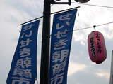 聖蹟あさがお市08-1