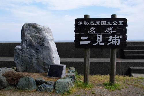 二見浦2010-1