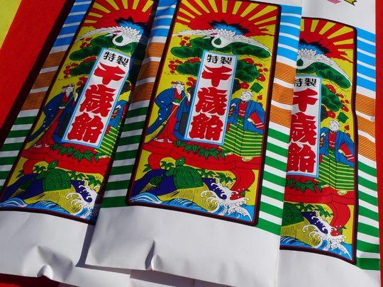 高幡不動尊20091115-9