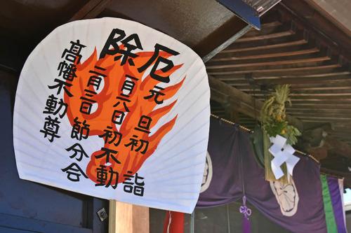 高幡不動尊201512-3
