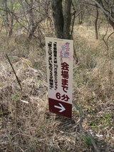 富士芝桜途中看板