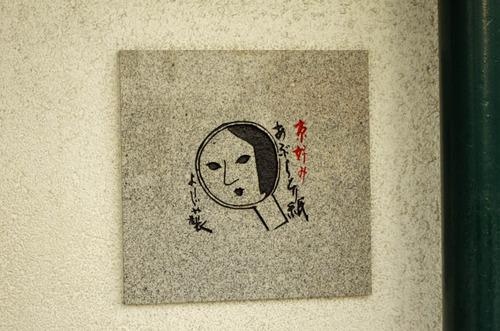 京都201211-11