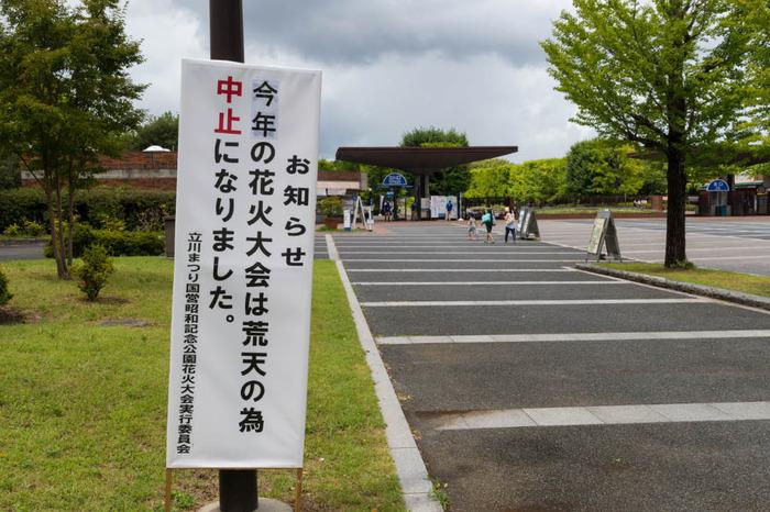 昭和記念公園201807