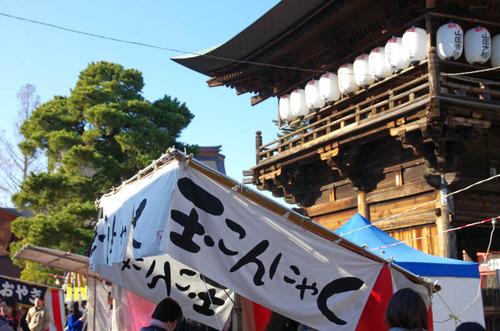 高幡不動201501-8