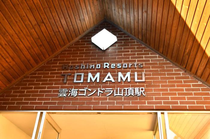 星野リゾート・トマム201709
