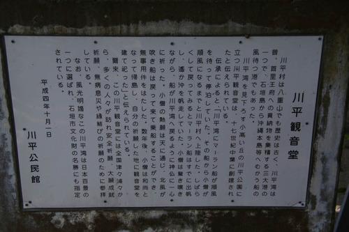 石垣島川平湾201008-12