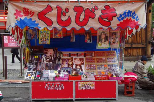 高幡不動20120226-12