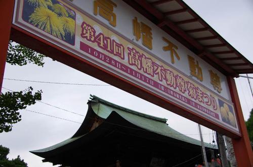 高幡不動201110-13
