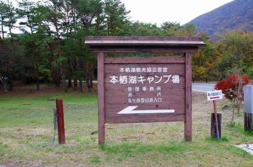 本栖湖キャンプ場201311-13