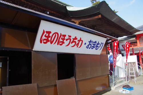 高幡不動201112-10