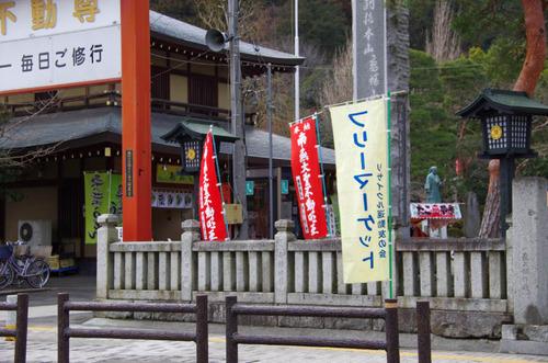 高幡不動201203-1