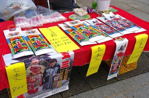 高幡不動201411-11