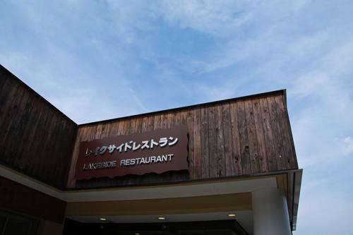 昭和記念公園201006-13