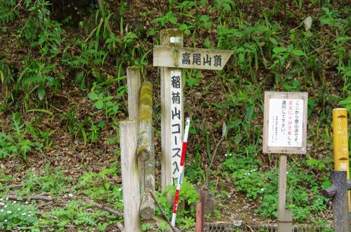 高尾山20110430-16