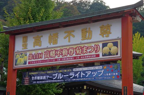 高幡不動201411-1