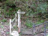 高尾山0420稲荷山コース入口