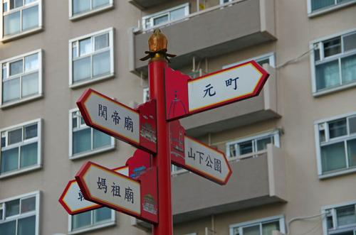 中華街201110-12