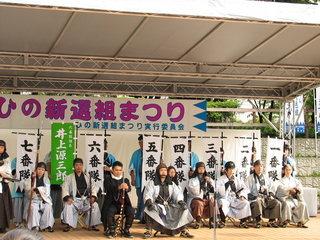 日野新撰組祭り2−11