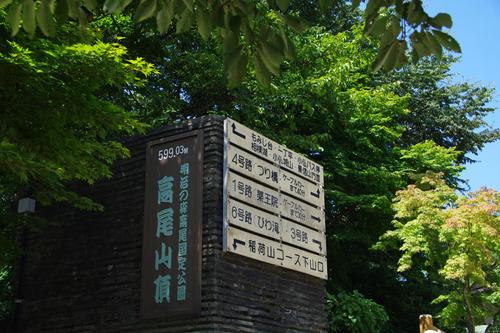 高尾山精進料理2010-4