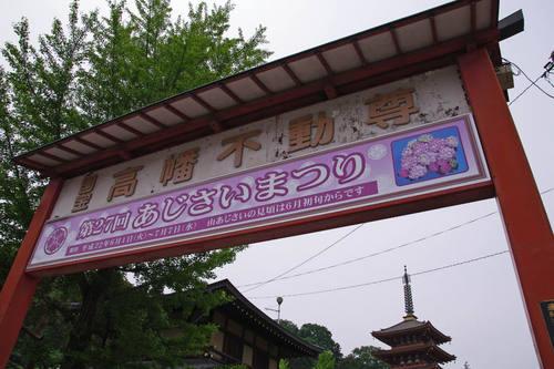 高幡不動尊20100522-11