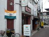 インド食堂アンジュナ外2