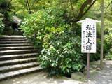 高幡不動0719-2