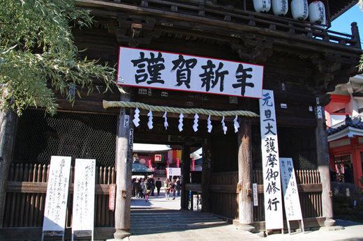 高幡不動尊20100109-3