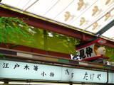 浅草2008-5