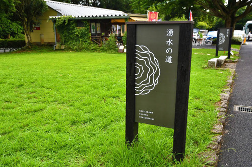 柿田川公園201607-8