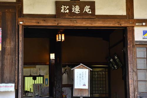 京王百草園201611